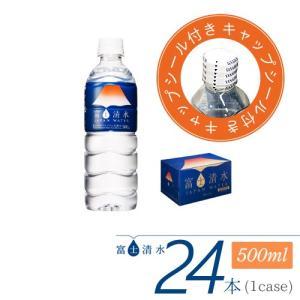 キャップシール付 富士清水 500ml×24本(1ケース)ミツウロコビバレッジ [バナジウム天然水]