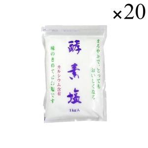波動法製造 酵素塩 (こうそえん) <1kg>×20袋 [ケース販売品]
