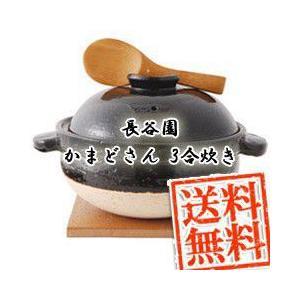 長谷園 かまどさん 3合炊き CT-01 土鍋炊飯器 レシピ付き|athenesys