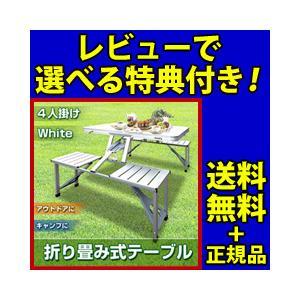 レジャーテーブル チェア セット [折り畳み式ガーデンテーブル&チェアー PC1135]/同梱不可・代引き不可|athenesys