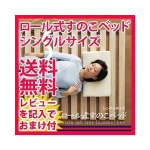 ロール式 スノコベッド シングルサイズ[天然木 桐製 安心の日本製]【桐 ロールベッド シングル用】|athenesys