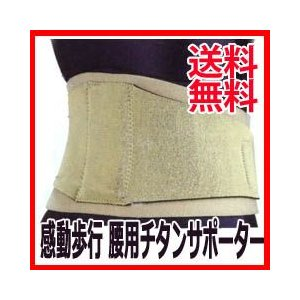【在庫有】腰サポーター 感動歩行 腰用チタンサポーター|athenesys