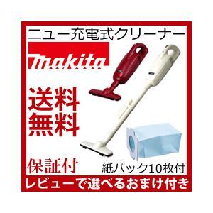 【在庫有】[ニュー充電式クリーナー マキタ] コードレス 掃除機 ハンディクリーナー|athenesys