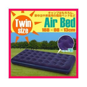 エアーベッド 0203 ツイン Air Bed キャンプ用ベッドや即席ベッドとして使えるエアーマット/同梱不可・代引き不可 athenesys