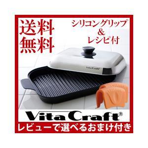 【在庫有】ビタクラフト グリルパン No. 3001...