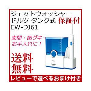 電動デンタルフロス タンク [パナソニック ジェットウォッシャー ドルツ (タンク式) EW-DJ6...