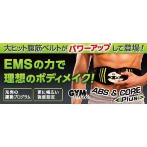【在庫有】ジムフォーム アブス&コア プラス EMSベルト|athenesys|03