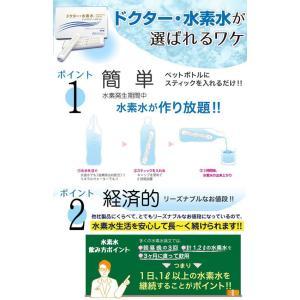 【在庫有】水素水 高濃度 [ドクター水素水 プレミアムシリーズ 3ヶ月タイプ 4本セット]|athenesys|03