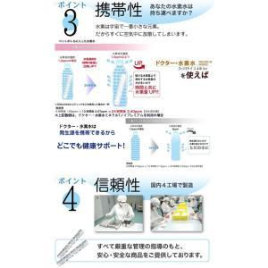【在庫有】水素水 高濃度 [ドクター水素水 プレミアムシリーズ 3ヶ月タイプ 4本セット]|athenesys|04