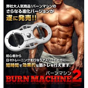 【在庫有】バーンマシン2 筋トレマシン トレーニングマシン|athenesys|02