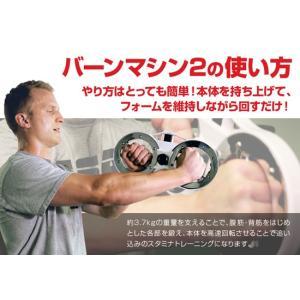 【在庫有】バーンマシン2 筋トレマシン トレーニングマシン|athenesys|04