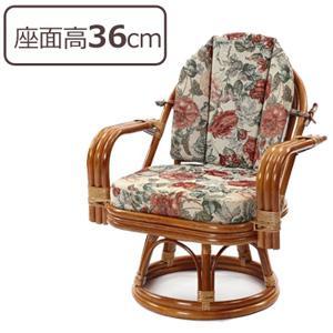 ラタン リラックスチェア 【ジャガード織り 回転チェア  ミドルハイタイプ C842HRBS】 籐 回転式高座椅子/同梱不可・代引き不可|athenesys
