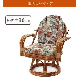 ラタン リラックスチェア 【ジャガード織り 回転チェア  ミドルハイタイプ C842HRBS】 籐 回転式高座椅子/同梱不可・代引き不可|athenesys|02