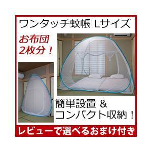 【在庫有】ファミリー蚊帳 [ワンタッチ蚊帳 Lサイズ]|athenesys