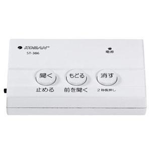 5月下旬入荷予定/KOBAN 防犯対策電話録音機 ST-386 1027433 [固定電話用電話録音装置 アポ電対策]/同梱不可・代引き不可