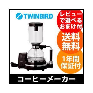 [サイフォン式コーヒーメーカー ツインバード CM-D854BR] コーヒーサーバー サイホン|athenesys