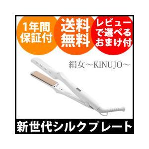 ★送料無料・保証付・レビューでプレゼント★  ■商品名 絹女 KINUJO ■サイズ(約) 288×...