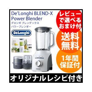 デロンギ パワーブレンダー DBLP615-WH/同梱不可・...