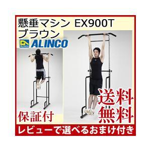懸垂マシーン [アルインコ 懸垂マシン EX900T ブラウン] athenesys