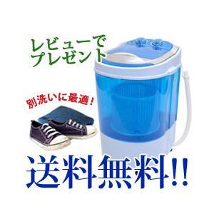 サンコー ミニ洗濯機 簡易脱水機能付き/4月上旬入荷予定
