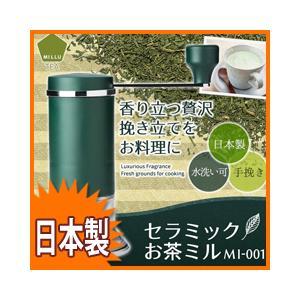 《日本製・レシピ付》★MILLU TEA セラミック お茶ミル MI-001 1079643★滑りとめ付き 自家製粉茶 挽きたてをお料理に 茶葉の栄養を丸ごと|athenesys