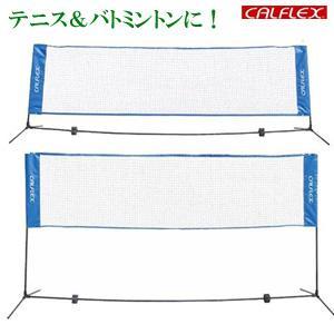 【在庫有】バドミントン練習ネット [CALFLEX カルフレックス テニス・バドミントン用ネット 1080173]|athenesys