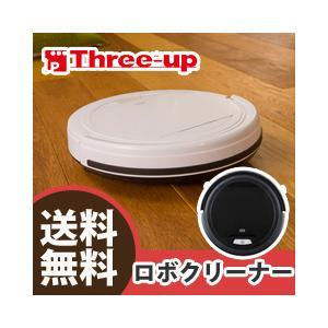 【在庫有】スリーアップ ロボット掃除機ロボクリーナー RCT-1645 [お掃除ロボット 薄型 自動掃除機]