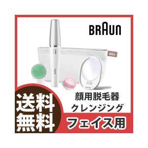 ブラウン フェイス SE853V [電動洗顔ブラシ 顔用脱毛...