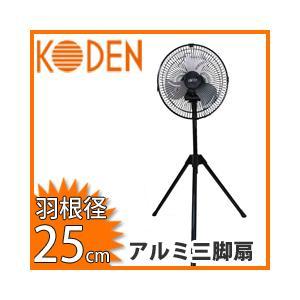 広電 25cmアルミ三脚扇 KSF2541-K[アルミ扇風機...