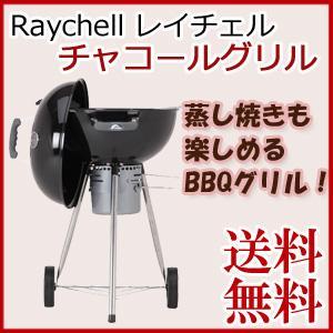 BBQグリル アメリカン [Raychell レイチェル チ...