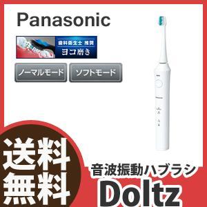 パナソニック 音波振動歯ブラシ ドルツ EW-DA21|athenesys