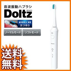 パナソニック 音波振動歯ブラシ ドルツ EW-DA21[海外でも使えるパナソニックの電動歯ブラシドルツ本体]|athenesys