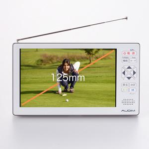 携帯用ラジオ TV [5インチ液晶 フルセグテレビラジオ 7255]/同梱不可・代引き不可|athenesys