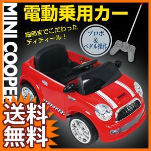 電動乗用カー CR1405 [電動自動車 ミニクーパー 玩具 子供用]/同梱不可・代引き不可 athenesys