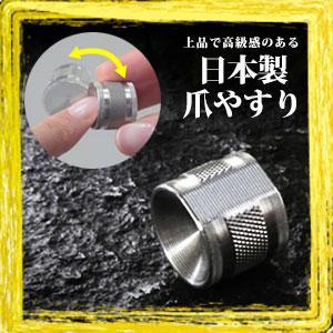 刃物産地で作られた日本製爪やすり athenesys