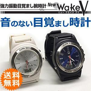 強力振動目覚まし腕時計 New Wake V(ニューウェイクブイ) 150t04082/同梱不可・代引き不可|athenesys