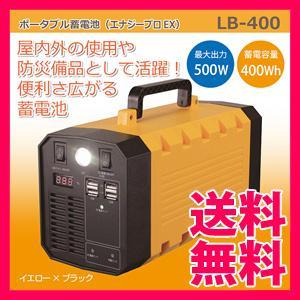 家庭用蓄電池 大容量 屋外用 屋内用 ケース付 [ポータブル蓄電池 エナジープロEX LB-400] athenesys