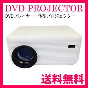 ホームシアター 映画鑑賞 リモコン付き [DVDプレーヤー一体型プロジェクター RA-PD080]/同梱不可・代引き不可 athenesys
