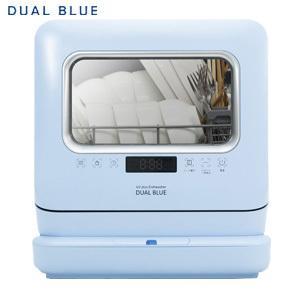 4月中旬入荷予定/食器洗い乾燥機 DUAL BLUE /同梱不可・代引き不可|athenesys