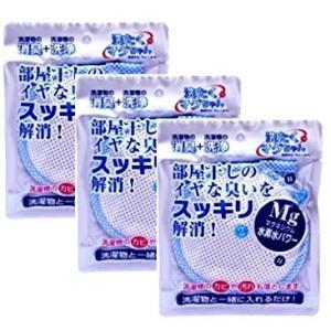 洗たくマグちゃん ブルー お得な3個セット ゆうパケット便 送料無料