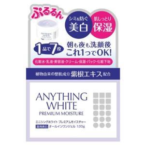 エニシングホワイトプレミアムモイスチャーオールインワンジェル120g|athomecare