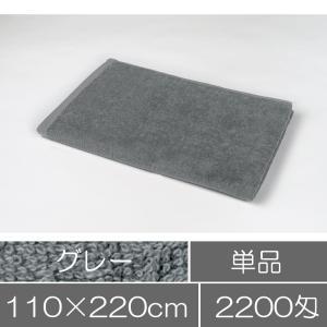 業務用タオルシーツ(大判バスタオル):グレー(灰色)|athos