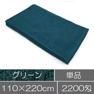タオルシーツ(大判バスタオル):グリーン 緑 / 業務用タオル|athos