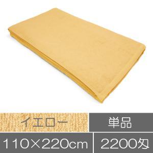 タオルシーツ(大判バスタオル)イエロー(黄色)業務用タオル|athos