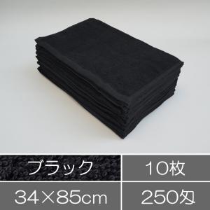 業務用フェイスタオル10枚セット:ブラック(黒)|athos