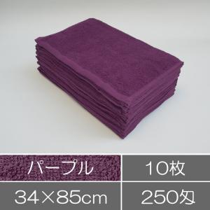 業務用フェイスタオル10枚セット:パープル(紫)|athos