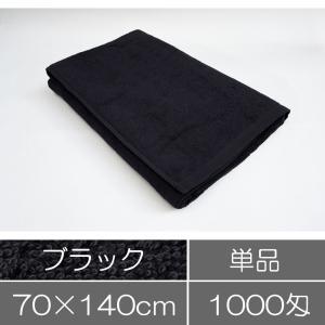 バスタオル(70×140cm):ブラック(黒)業務用タオル|athos