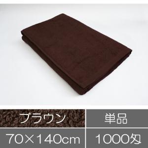 業務用バスタオル(70×140cm)ブラウン(茶色)|athos