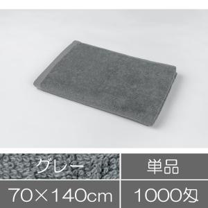 業務用バスタオル(70×140cm)グレー(灰色)|athos