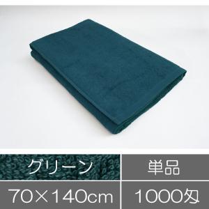 バスタオル(70×140cm):グリーン(緑)業務用タオル|athos